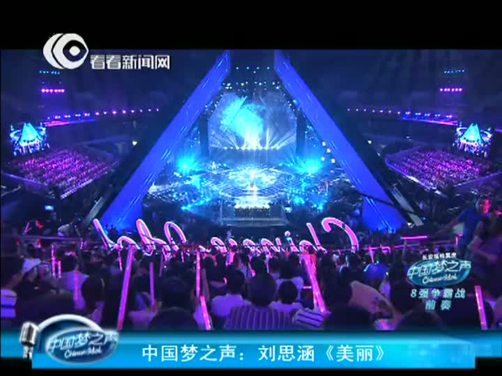 中国梦之声8强争霸战网络特供版:刘思涵《美丽》
