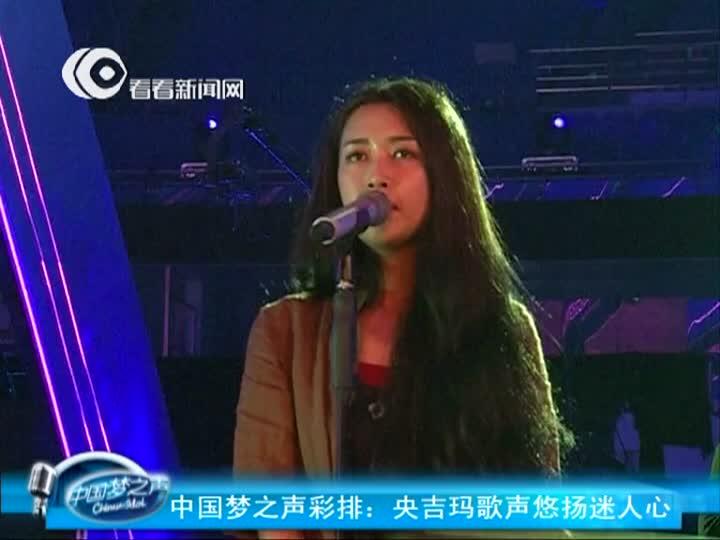 中国梦之声彩排剧透:央吉玛歌声悠扬迷人心