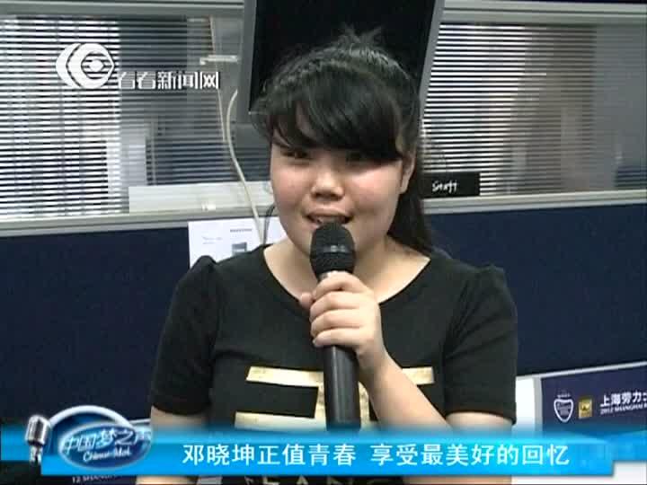 中国梦之声:邓晓坤正值青春 享受最美好的回忆