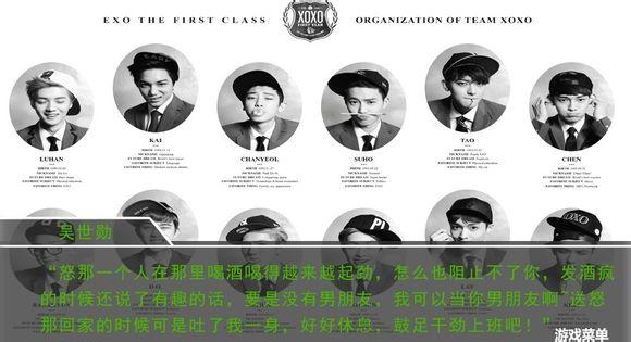 exo成员名称图片 exo成员粉丝名称,exo成员名称