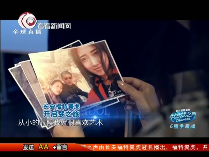 中国梦之声6强争霸战:央吉玛《莲花开》