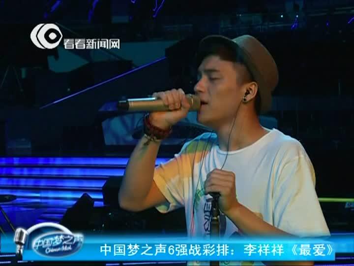 中国梦之声6强战彩排抢先看:李祥祥《最爱》