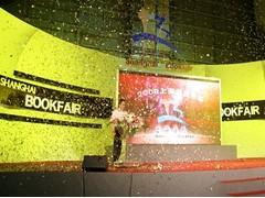 2008年第五届上海书展