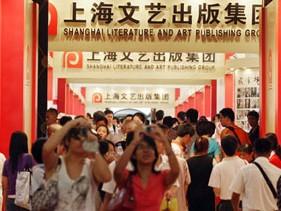 2009年第六届上海书展