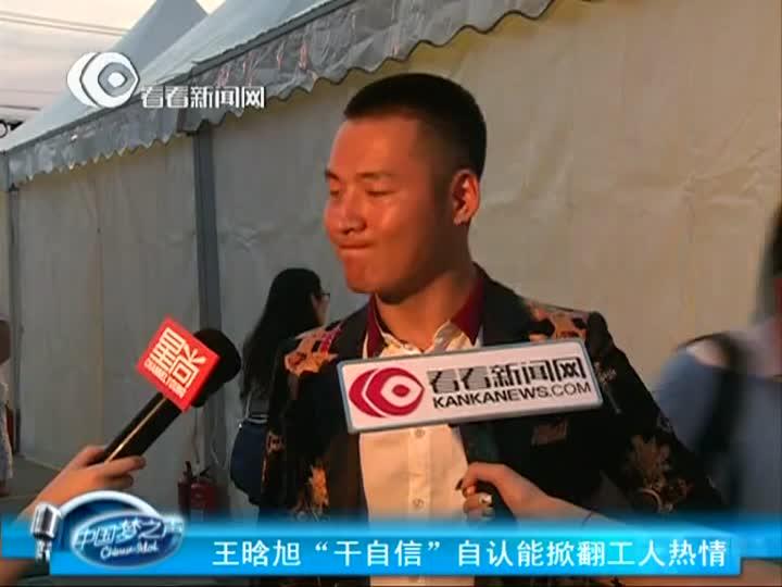 """中国梦之声:王晗旭""""干自信""""自认能掀翻工人热情"""