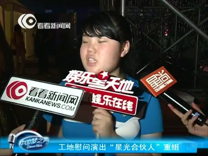 """中国梦之声:工地慰问演出""""星光合伙人""""重组"""