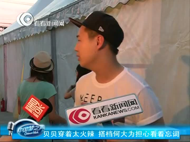 中国梦之声:贝贝穿着太火辣 搭档何大为担心看着
