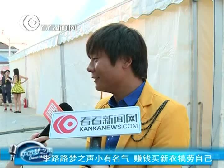 中国梦之声:李路路梦之声小有名气 赚钱买新衣犒