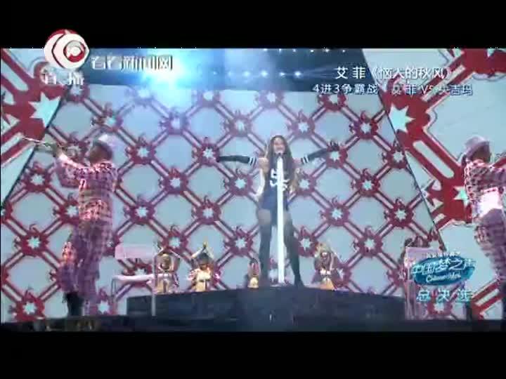 中国梦之声4进3争霸战:艾菲PK央吉玛