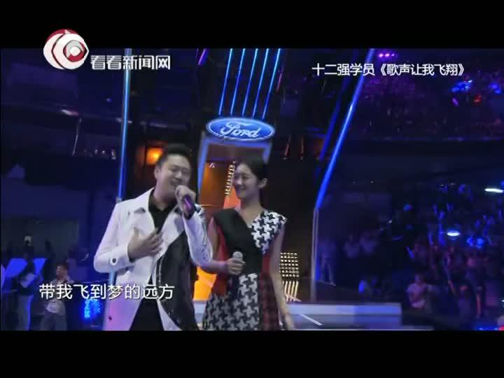 中国梦之声总决选:十二强学员《歌声让我飞翔》