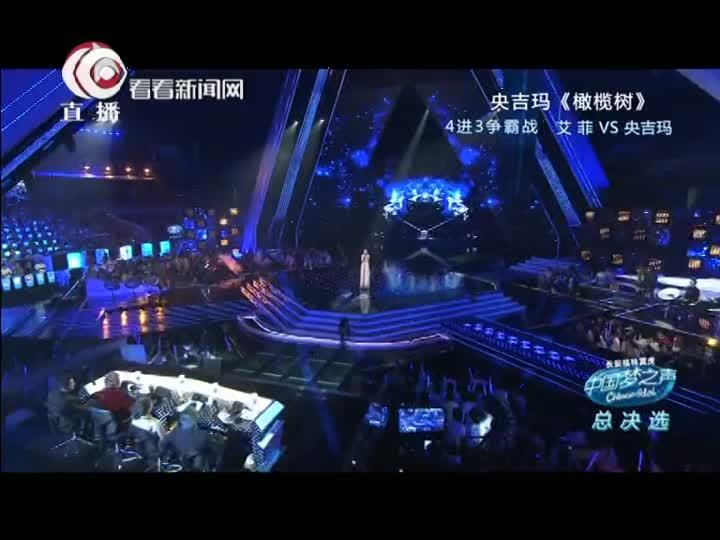中国梦之声4进3争霸战:央吉玛《橄榄树》