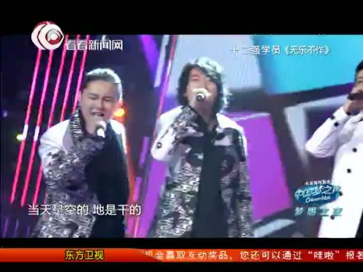 中国梦之声总决选:十二强学员《无乐不作》