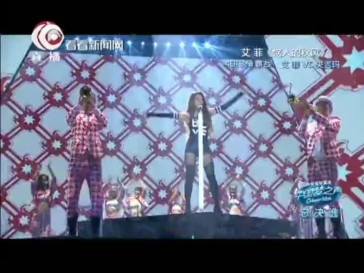 中国梦之声4进3争霸战:艾菲《恼人的秋风》