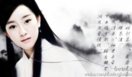 于正版《神雕侠侣》陈妍希小龙女定妆