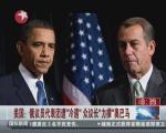 """美国:俄议员代表团遭""""冷遇""""  众议长""""力撑""""奥巴马"""