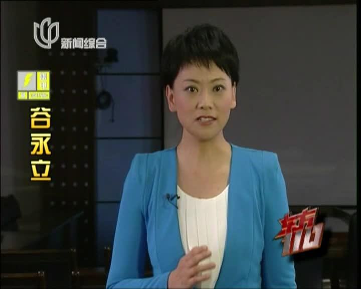 """《东方110》20130911:豪车""""流浪记"""""""