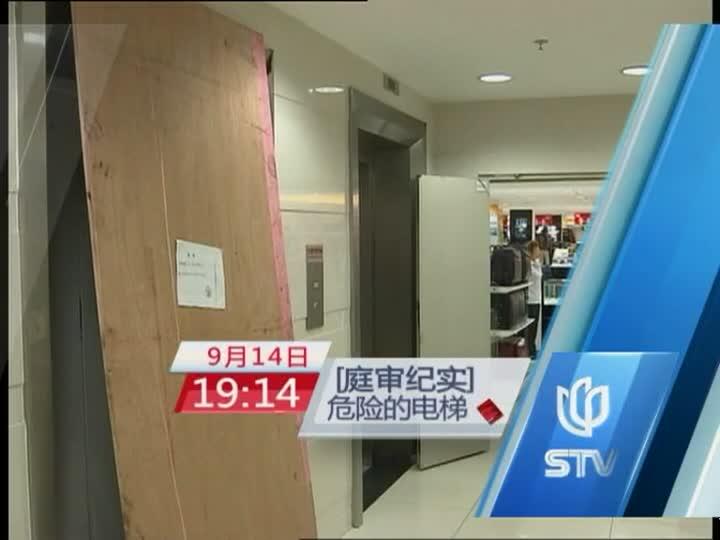 庭审纪实20130914预告片:危险的电梯