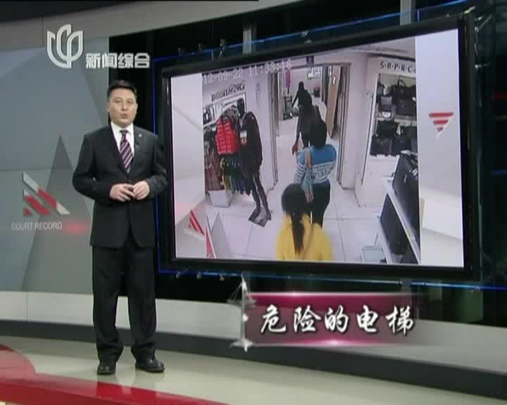 庭审纪实20130914:危险的电梯