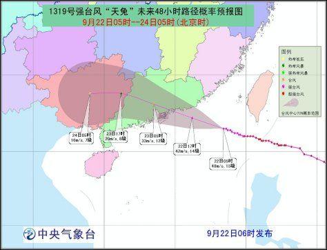 台风凤凰最新卫星云图 台风凤凰卫星云图 台风最新消息卫星云图图片