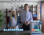 非常惠生活20130922:惠生活馆:好的洗衣液 高效又省钱