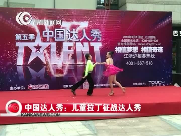 中国达人秀上海招募站:儿童拉丁征战达