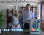 非常惠生活20130929:洗衣液挑选有学问