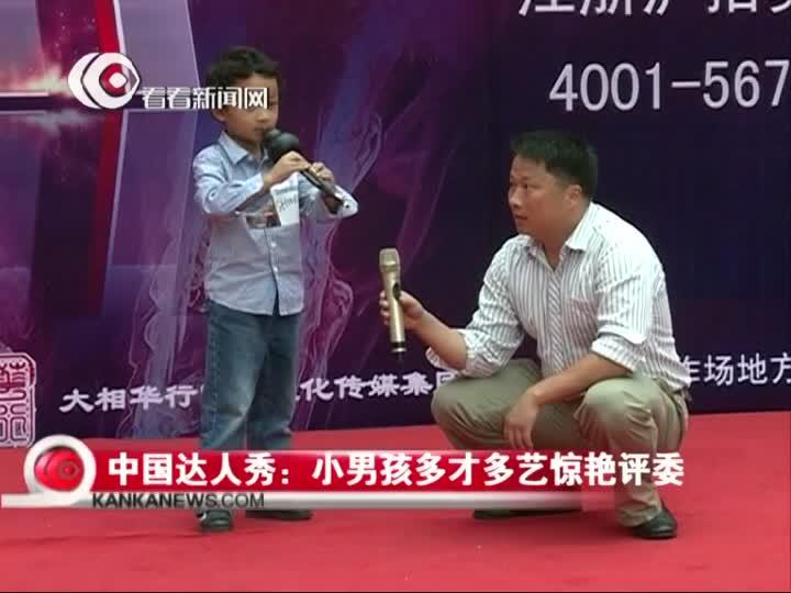 中国达人秀上海招募站:小男孩多才多艺