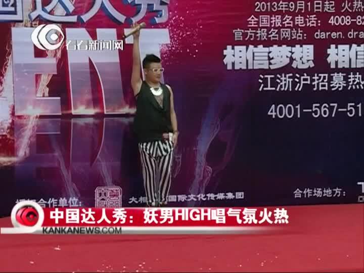 中国达人秀上海招募站:妖男HIGH唱