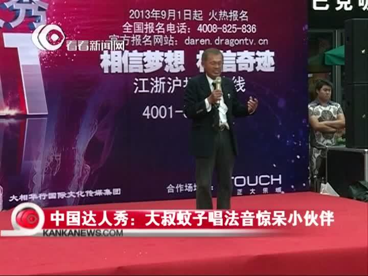 中国达人秀上海招募站:大叔蚊子音唱法