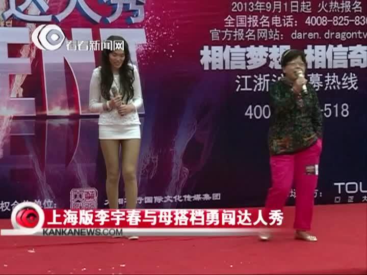 中国达人秀上海招募站:上海版李宇春与