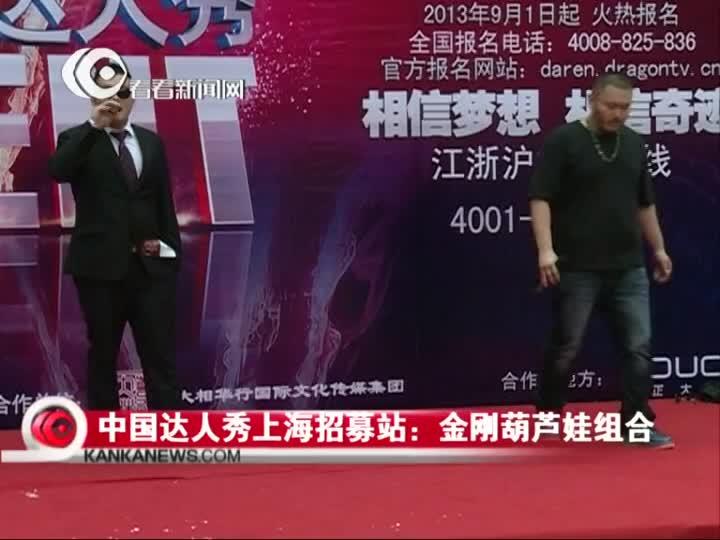 中国达人秀上海招募站:金刚葫芦娃组合
