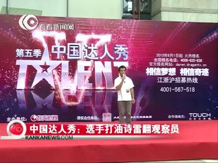中国达人秀上海招募站:选手打油诗雷翻