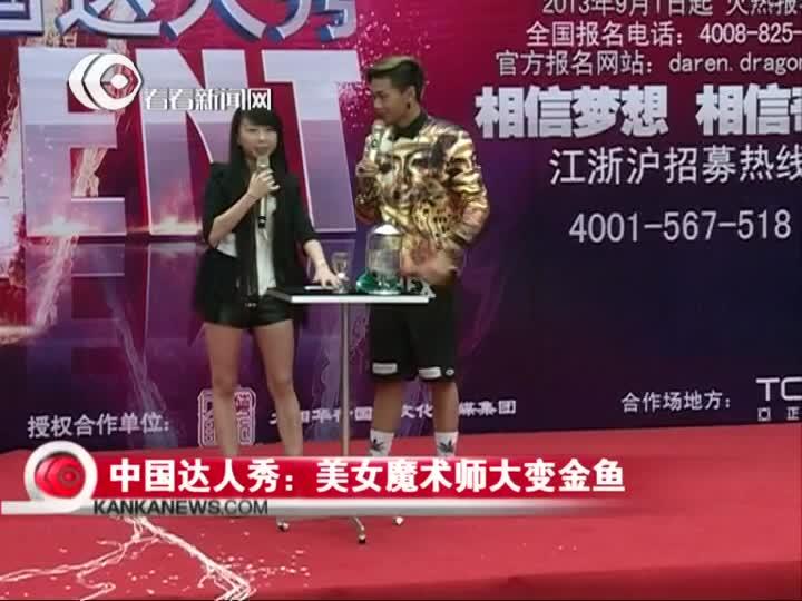 中国达人秀上海招募站:美女魔术师大变