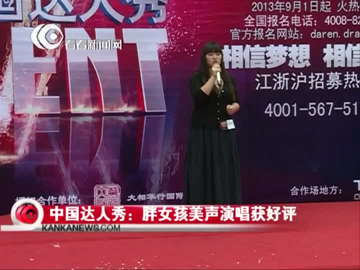 中国达人秀上海招募站:胖女孩美声演唱