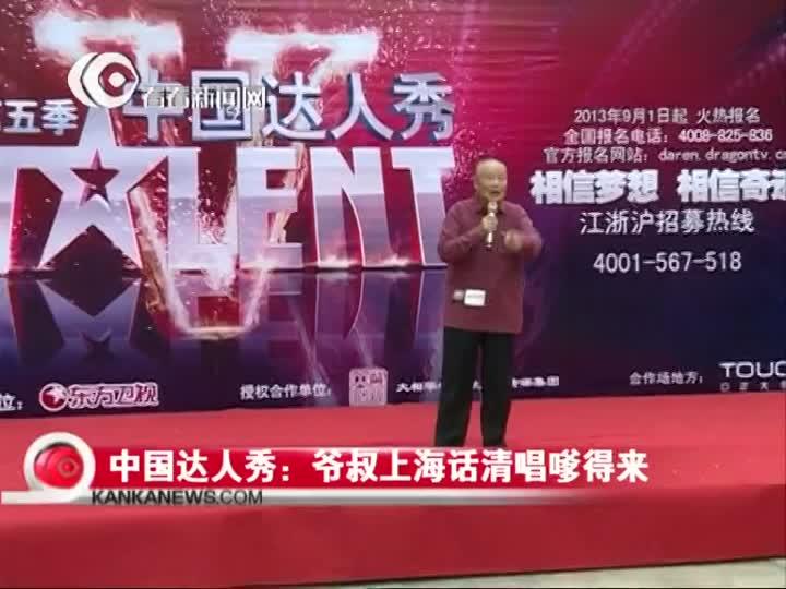 中国达人秀上海招募站:爷叔上海话清唱