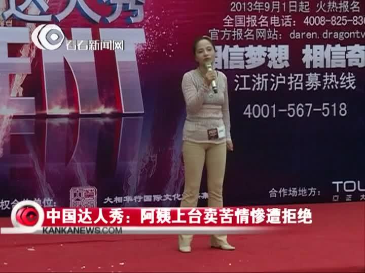 中国达人秀上海招募站:阿姨上台卖苦情