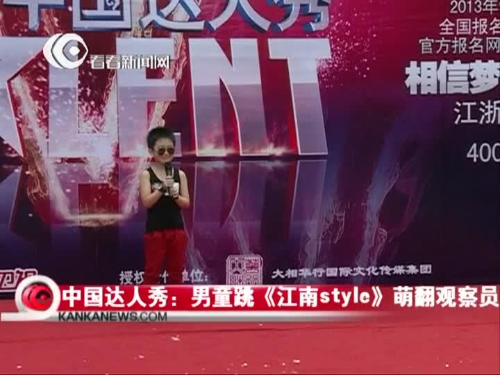 中国达人秀上海招募站:男童跳《江南s
