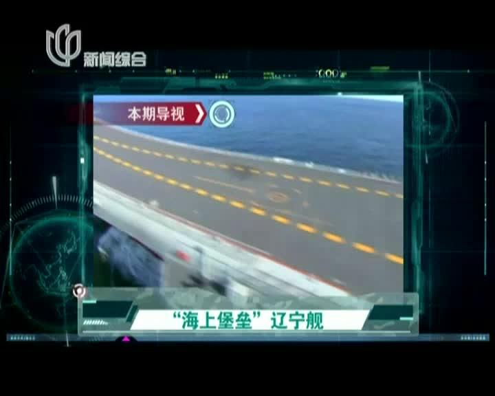 20131003《防务新时空》中国新兵器:海上堡垒辽宁舰