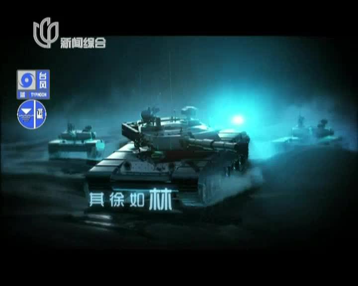 20131006《防务新时空》中国新兵器:陆上猛虎 99式主战坦克