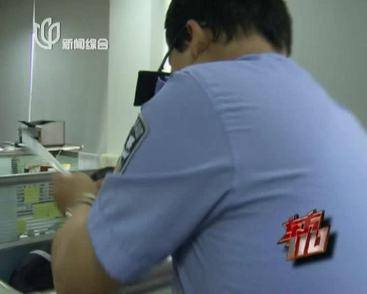 """《东方110》20131011:藏""""毒""""的乘客"""