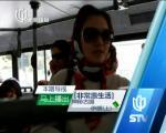 非常惠生活20131110:神秘古国 伊朗(上1)