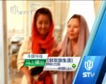 非常惠生活20131110:神秘古国 伊朗(上)