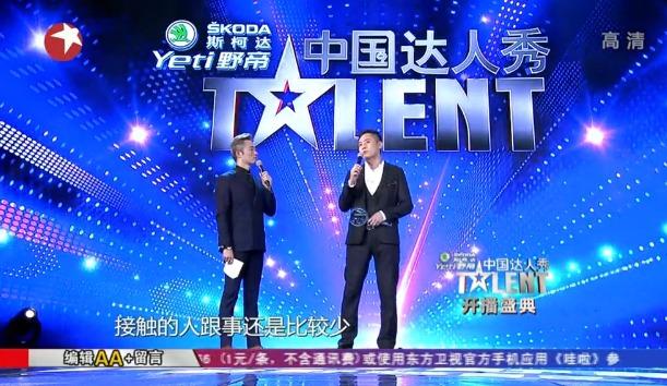 中国达人秀第五季开播盛典:梦想观察员刘烨