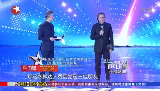 中国达人秀第五季开播盛典:梦想观察员王伟忠亮相
