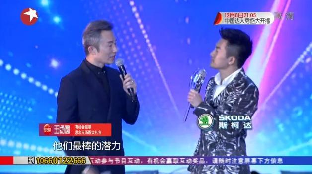 中国达人秀第五季开播盛典:梦想观察员苏有朋登场
