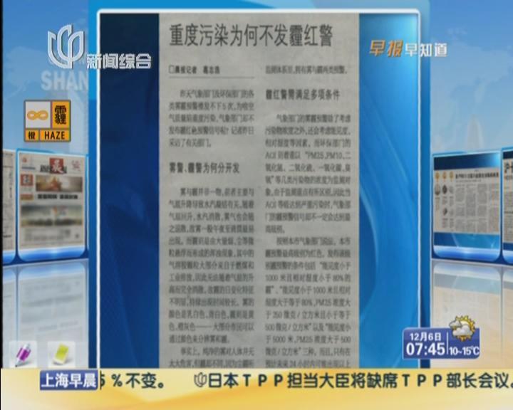 新闻晨报:释疑——重度污染为何不发霾红