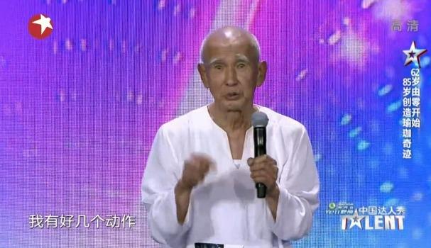 中国达人秀第五季第一期:85岁沈维德创造瑜伽奇迹