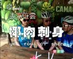 非常惠生活20131208:今天,我们去哪儿(2)(中)