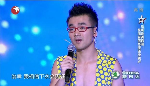 中国达人秀第五季第二期:刘治幸走音跑调 星海自信哥