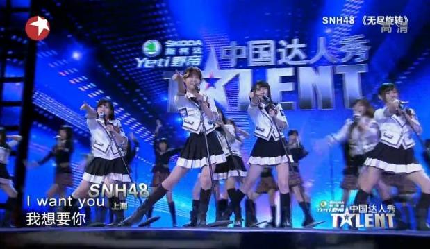中国达人秀第五季第二期:SNH48全队出击 娃娃音